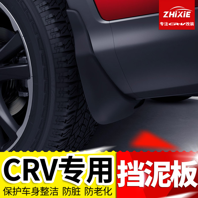 Dedicated 12-2016CRV fender dongfeng honda crv new crv crv modified fender fender block sand