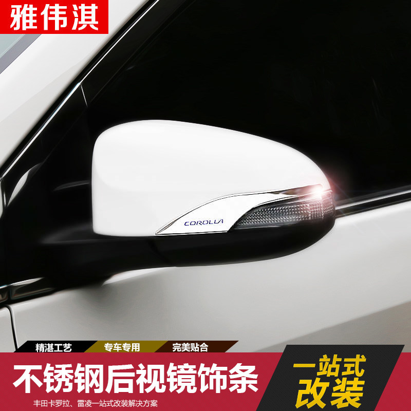 Dedicated 14 new models corolla rearview mirror rearview mirror trim trim ralink rearview mirror rearview mirror rearview mirror rearview mirror modification highlight bar
