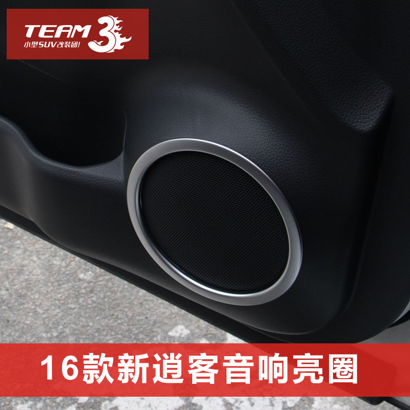 Dedicated 16 new models xiao passenger door speaker stereo decorative bright circle patch box qashqai interior conversion