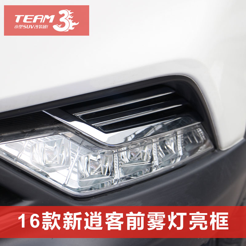 Dedicated 2016 new models nissan qashqai modification dedicated fog fog lamp shade lampshade frame front fog fog lamp shade modification
