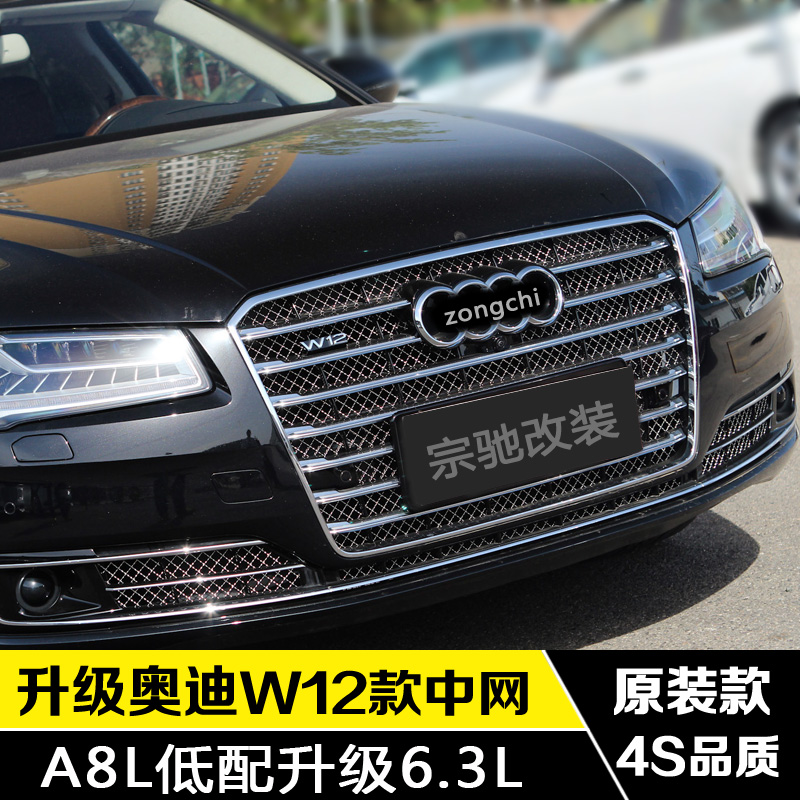 Dedicated audi a8l w12 in the net in the net change A8L3.0 replace 6.3A8L refit the new a8l w12 modified grille