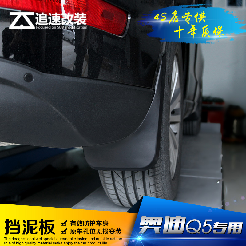 Dedicated audi q5 dedicated car fender fender fender dirty dust proof speed modification after modification accessories