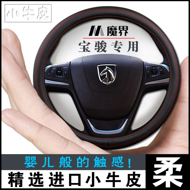 Dedicated baojun 560 aveo steering wheel cover steering wheel cover steering wheel cover steering wheel cover 730 610 630 leather steering wheel cover to cover
