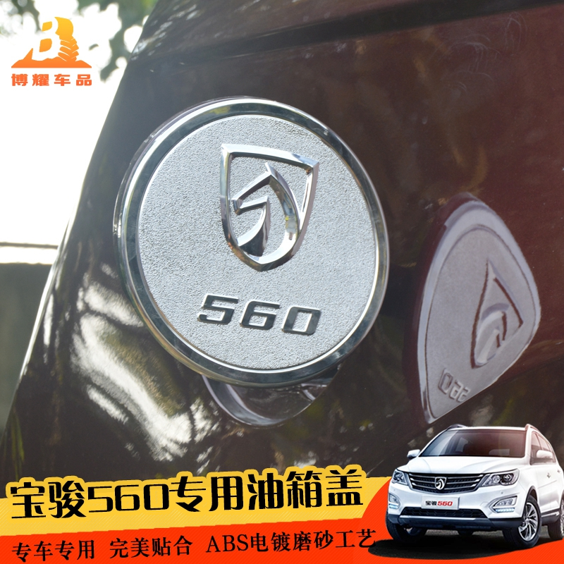 Dedicated baojun 560 special modified fuel tank cap attached special modified fuel tank cover decorative stickers affixed to the fuel tank cap decorated with 560