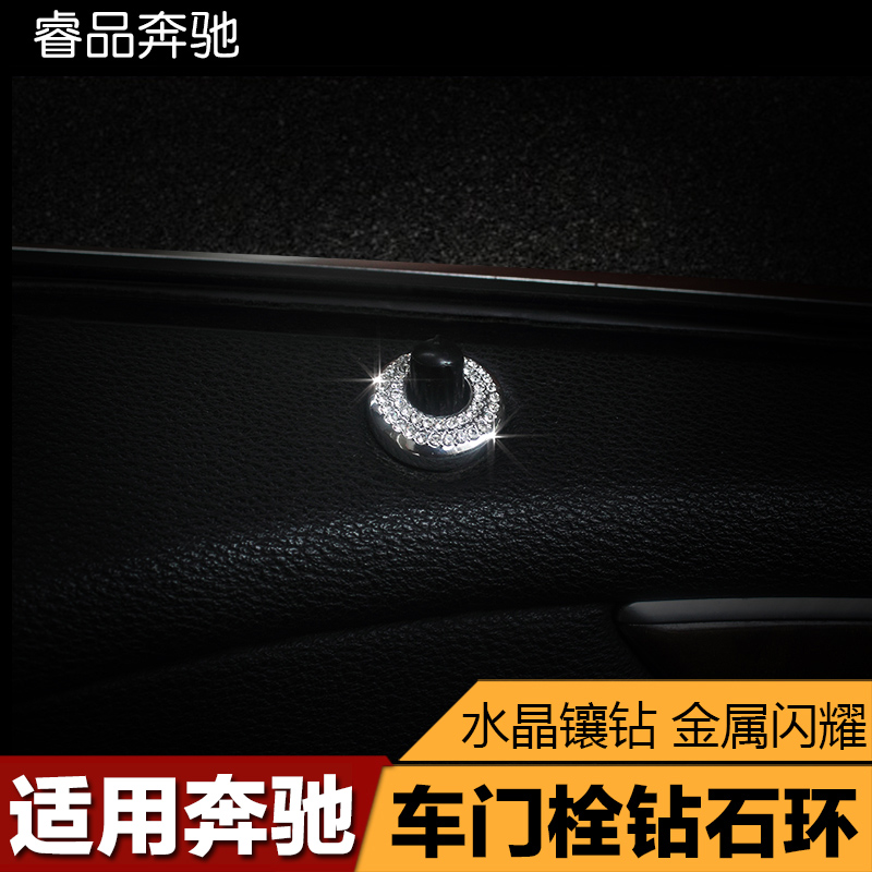 Dedicated benchi level e to level b new class c/glc/gla/mercedes glk door bolt decorative diamond ring Interior conversion