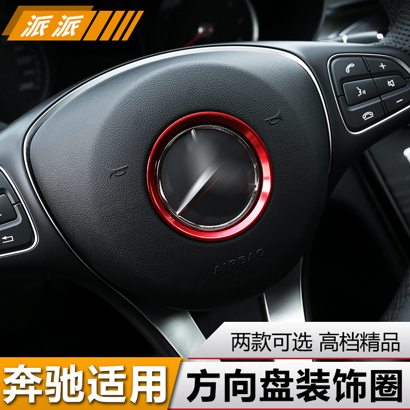 Dedicated benchi new c class a/b/e class cla/glk/cls/glc steering wheel cover Decoration decorative circle decorative change