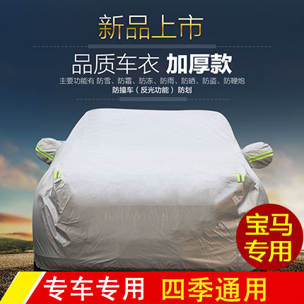 Dedicated bmw x51 series 3 series 5 series 6 series 7 series m series x3x6z4 car sewing car cover car cover Supplies