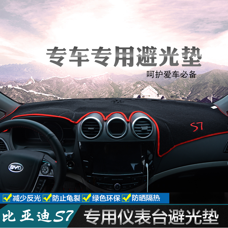 Dedicated byd byd s7 s7 dedicated tang s6 f3 f0 modified dashboard mat mat dark dust pad controls the