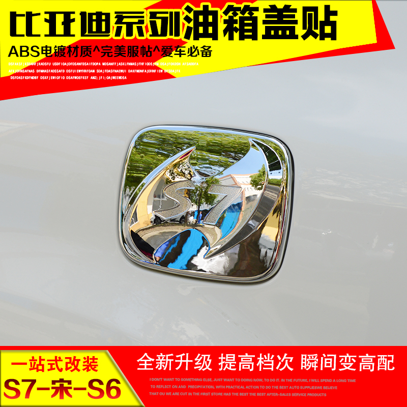 Dedicated byd s7/song/s6 byds7 modified fuel tank cap fuel tank cap fuel tank cap stickers byds7 oil tank cap stickers affixed bright Decorated with