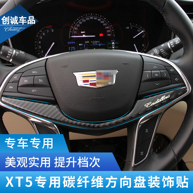 Dedicated cadillac xt5 ct6 patch scratch modified carbon fiber steering wheel cover supplies automotive interior decorations