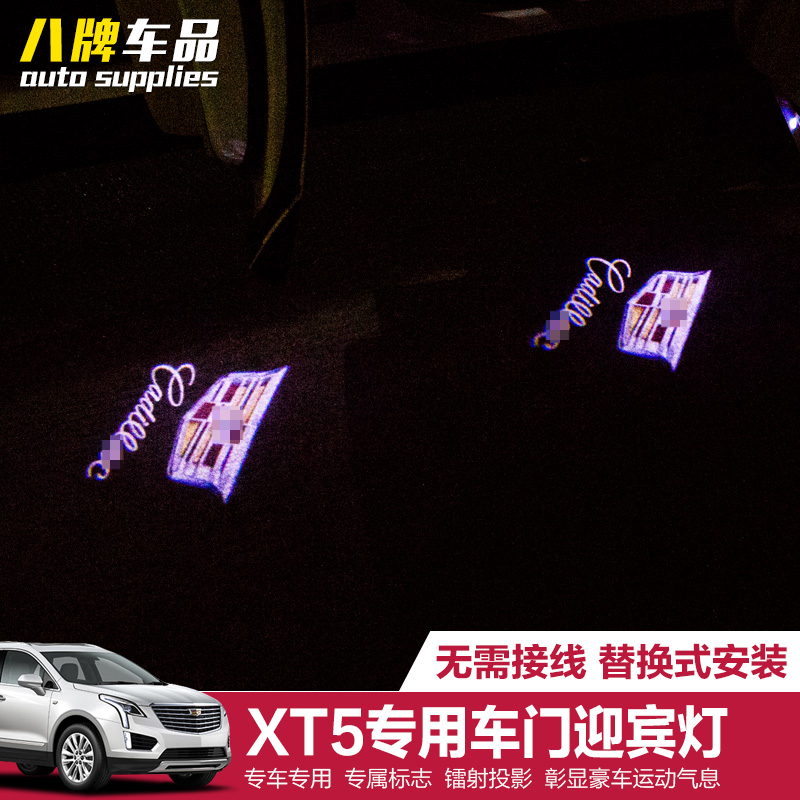 Dedicated cadillac XT5 XT5 refit welcome light projection lamp door welcome light led decorative lights