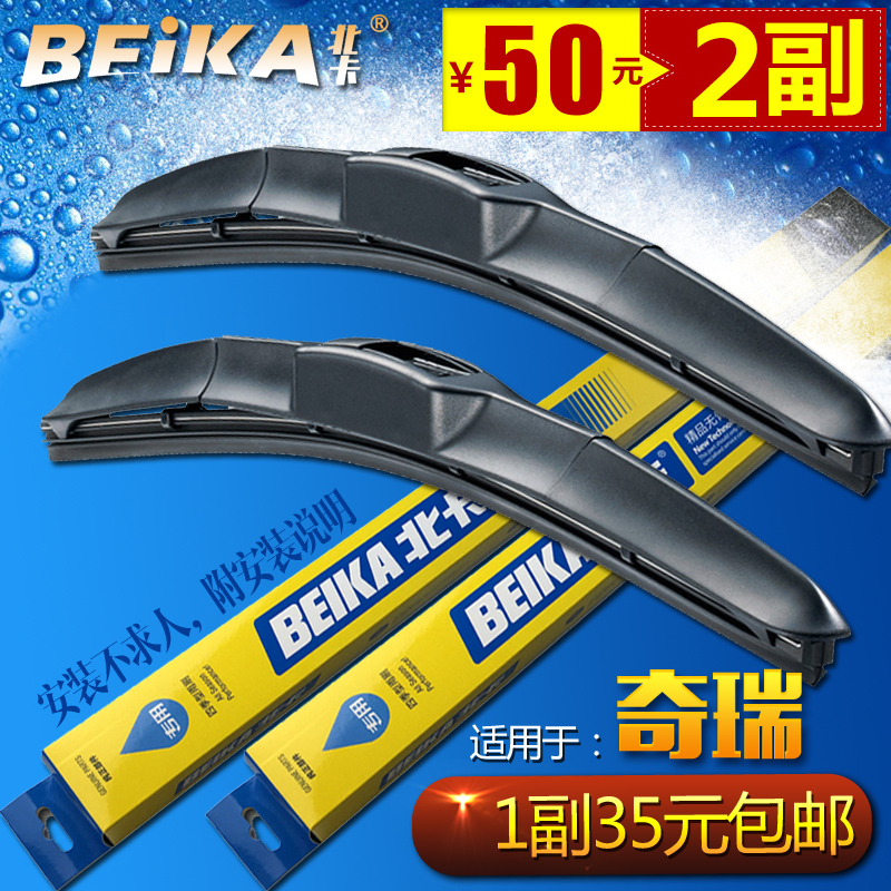 Dedicated chery qqme/qq3/qq6 car wipers front and rear wiper blade wiper riich m1 m5