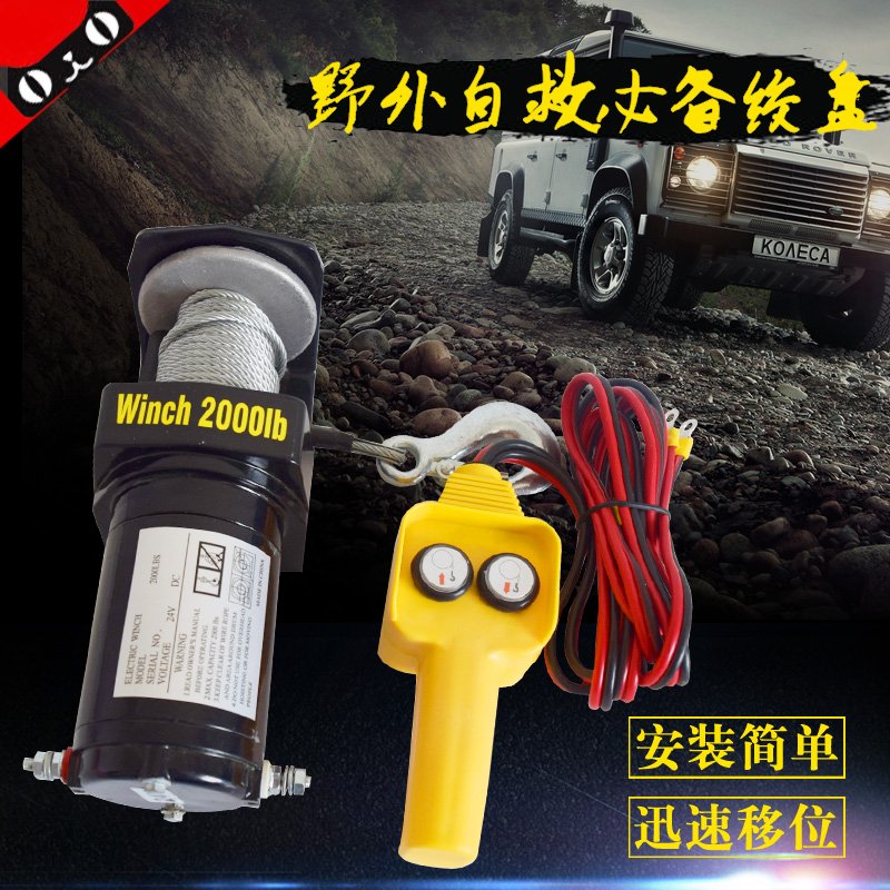Dedicated electric winch 12v24v suv/car small crane electric winch/winch steam car dedicated