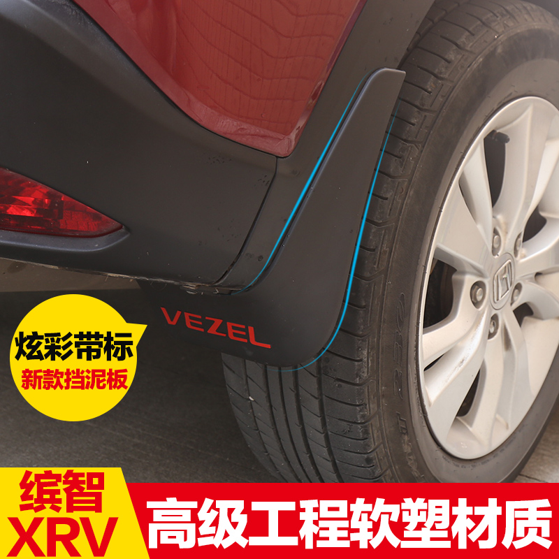 Dedicated fender fender honda xrv chi bin xrv four wheel fender fender fender Bin bin chi chi modified exterior
