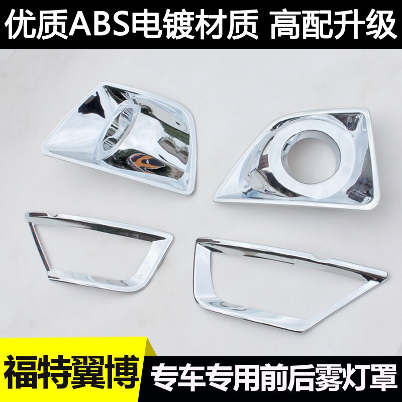 Dedicated ford ford wing stroke front fog fog lamp shade lampshade front and rear fog lamps decorative frame modified wing blog dedicated wing blog