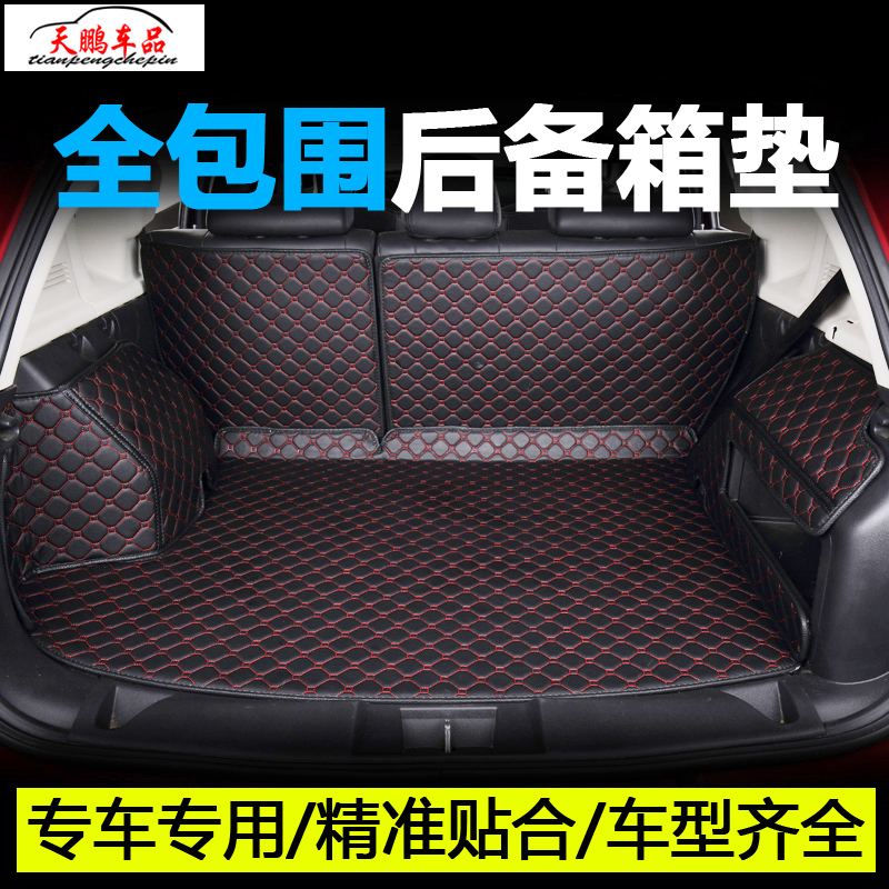 Dedicated full surround trunk mat chery tiggo 3/5/qq6/a3/a5 modified rear trunk mat mat after the warehouse Pad