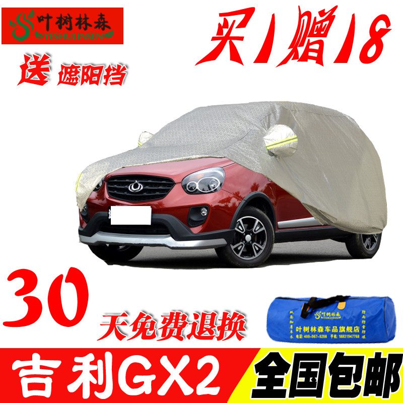 Dedicated geely panda gx2 draped thick sewing car cover sun rain insulation car cover car cover sun sets frost snow