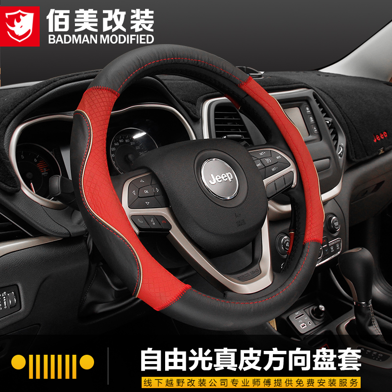 Dedicated guangqi JEEP2016 fick new domestic freedom liberty light four seasons general handlebar steering wheel cover sets
