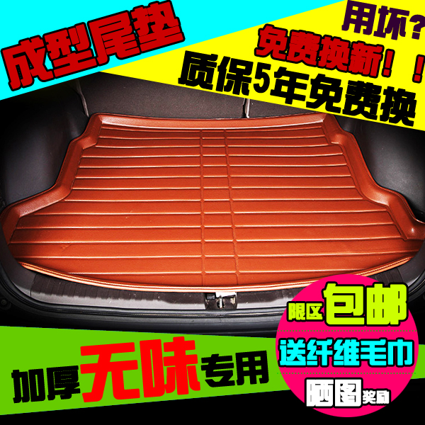 Dedicated high side of the trunk mat trunk mat luggage fit 2015 new models skoda octavia xin jing rui rui old xin jing Move