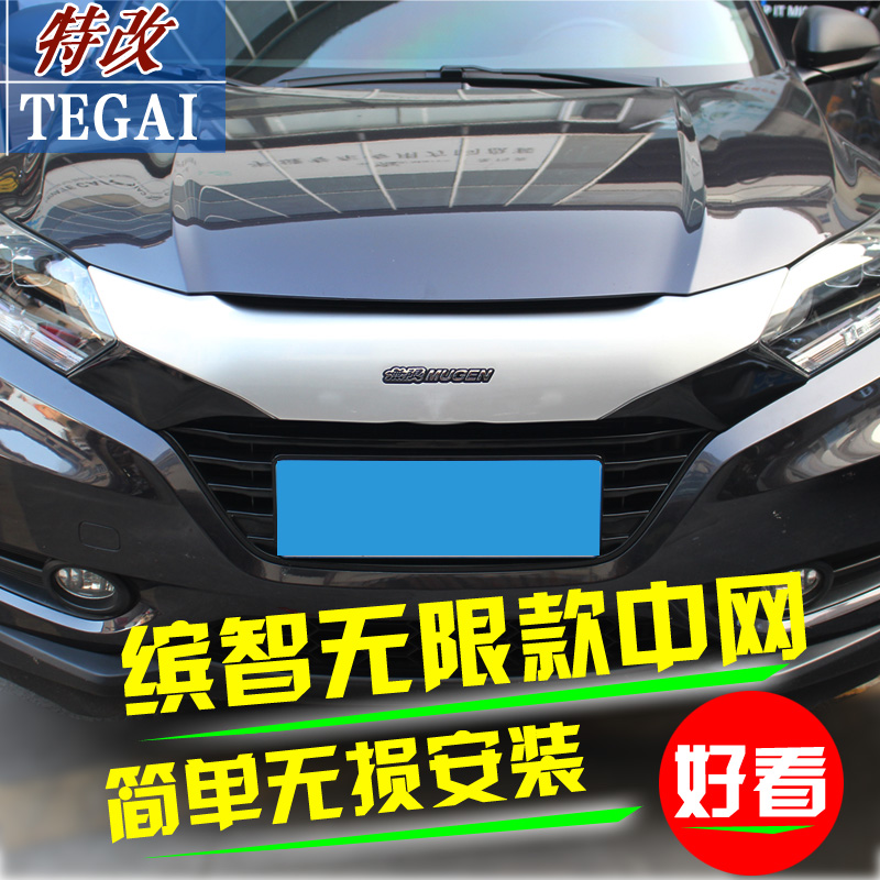 Dedicated honda bin bin chi special modified grille trim strip bin bin chi chi chi bin modification decorative grille grille unlimited