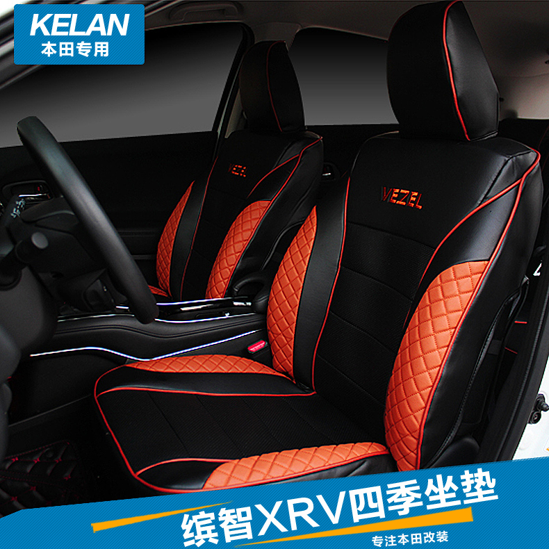 Dedicated honda bin bin chi xrv xrv chi bin modified car seat cushion four seasons seat cushion interior conversion dedicated