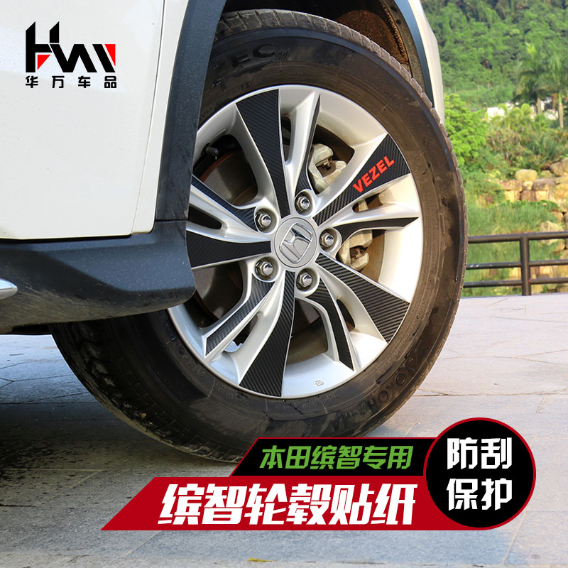 Dedicated honda honda helter skelter helter skelter helter skelter chi chi modified wheel sticker carbon fiber hub reflective bin bin chi chi Stickers