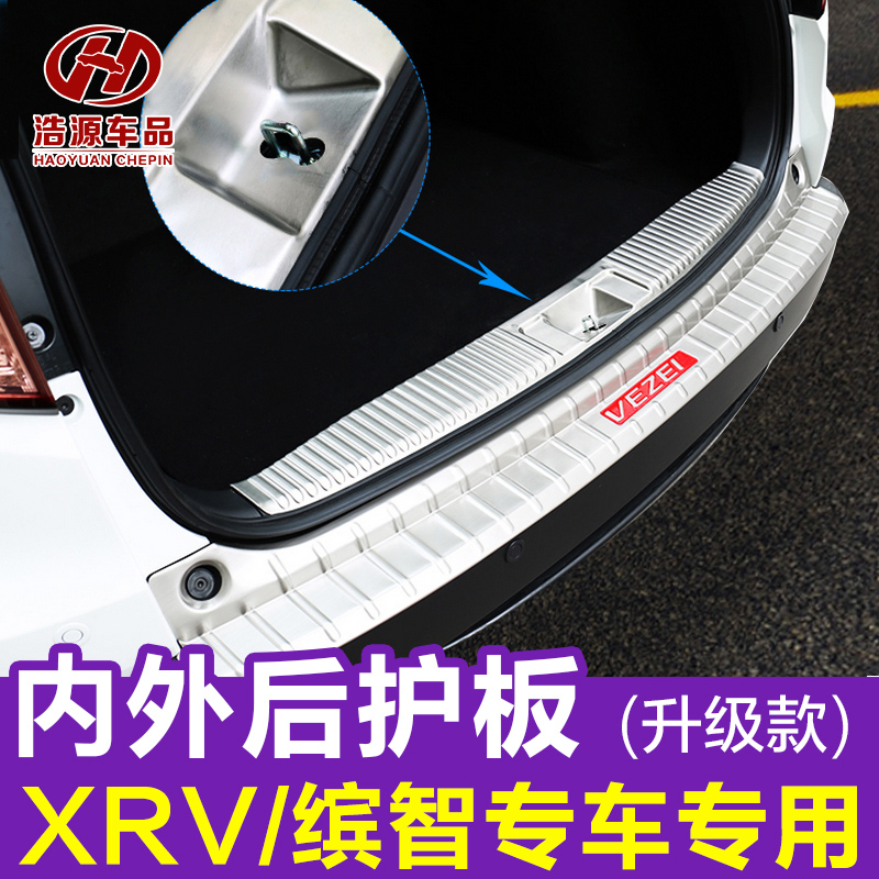Dedicated honda xrv trunk rear fender pedal threshold strip welcome pedal honda bin bin chi chi modified