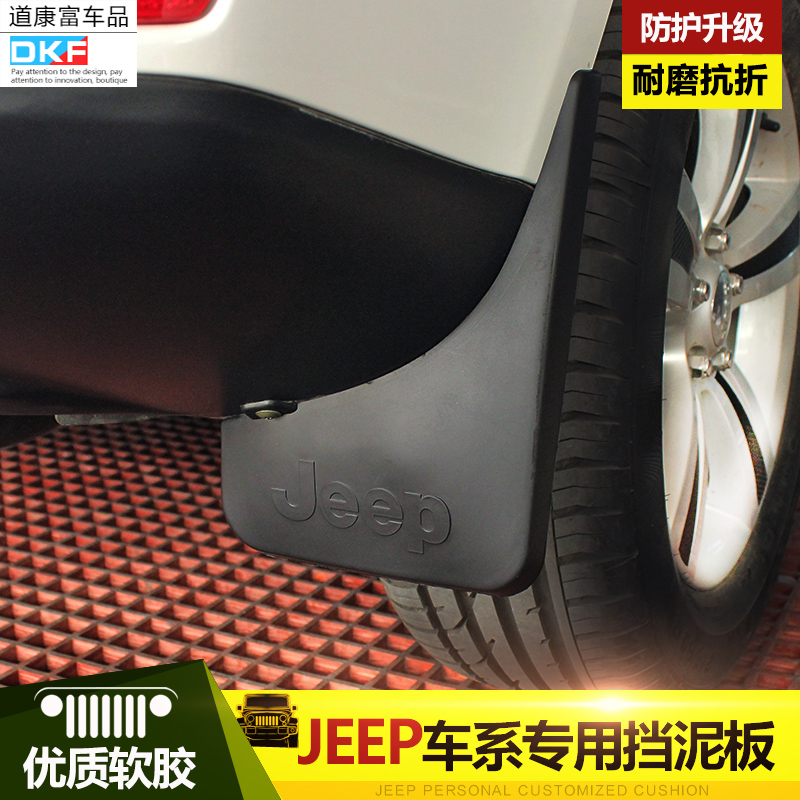 Dedicated jeep compass grand cherokee wrangler freedom passenger fender fender modified block mud paper