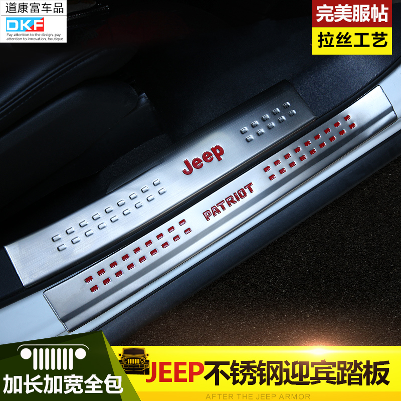 Dedicated jeep jeep compass freedom passenger within the external welcome pedal threshold threshold strip stainless steel bright bars modification