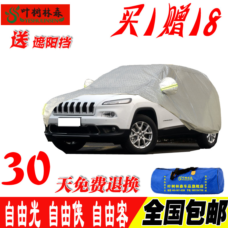 Dedicated jeep liberty passenger car cover sewing sun rain thickened suv suv car cover sun sets anti frost