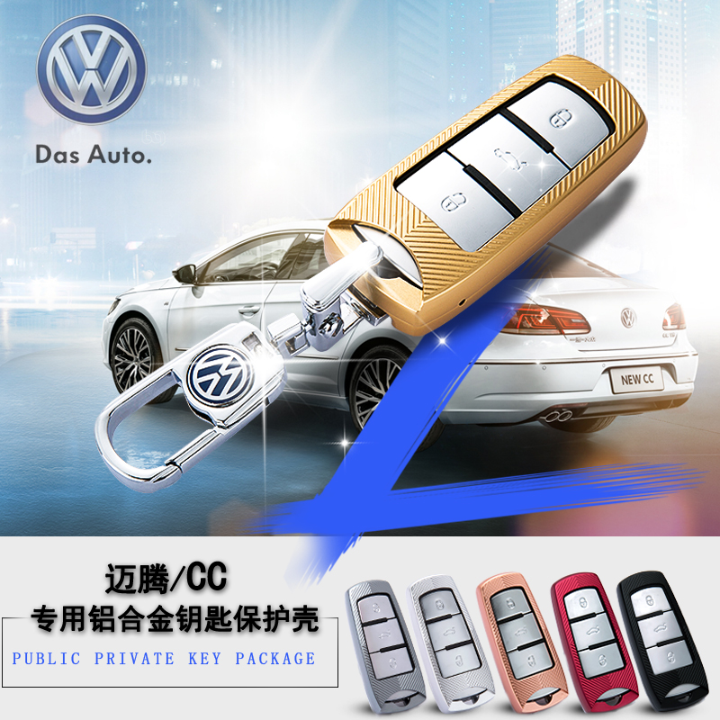 Dedicated key sets new volkswagen cc volkswagen magotan wallets intelligent remote aluminum metal protective shell