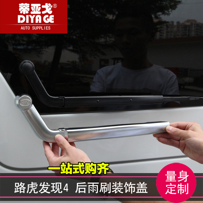 Dedicated land rover discovery 4 rear wiper decorative cover exterior body modification highlight bar car accessories supplies