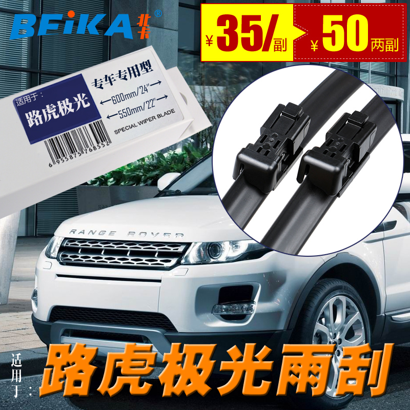 Dedicated land rover range rover aurora evoque boneless wiper blade wiper strip wipers wiper blade wiper