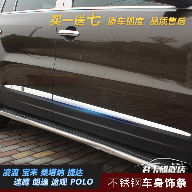 Dedicated new santana jetta polo bora lavida sagitar ling crossing tiguan door trim body modification article bright side