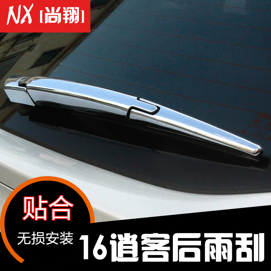 Dedicated nissan 14 novelty chun chun novel new tiida qashqai livina modified rear wiper rear wiper trim decorative light strip