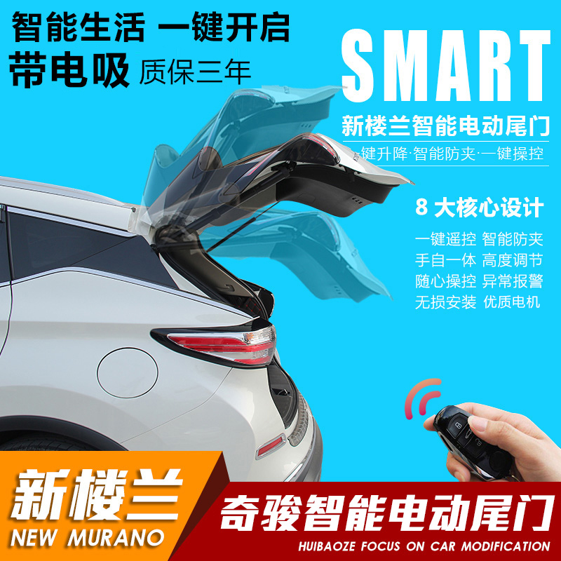 Dedicated nissan new trail loulan electric smart electric tailgate modified trunk with electric suction door function