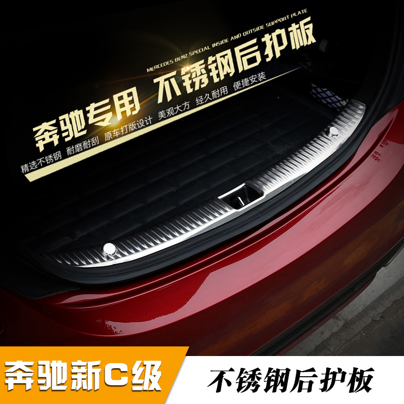 Dedicated rear fender benchi glc level e to level b new c class gla c200l glc260 tailgate trunk protection board