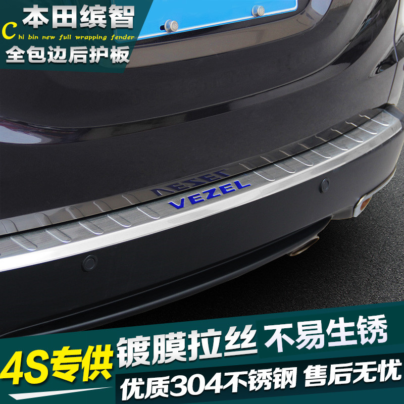 Dedicated rear fender bin bin chi chi threshold strip built-in external trunk pedal modification dedicated lengthen edging