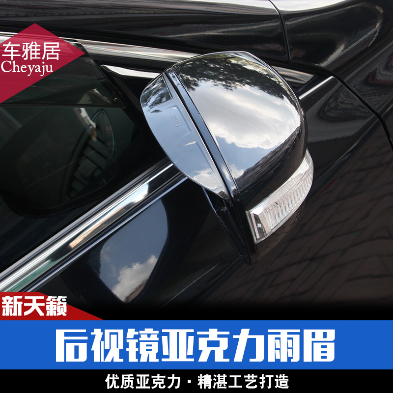 Dedicated the new teana rearview mirror rearview mirror rain eyebrow modified acrylic inverted mirror rain storm rain shield car rain eyebrow modification