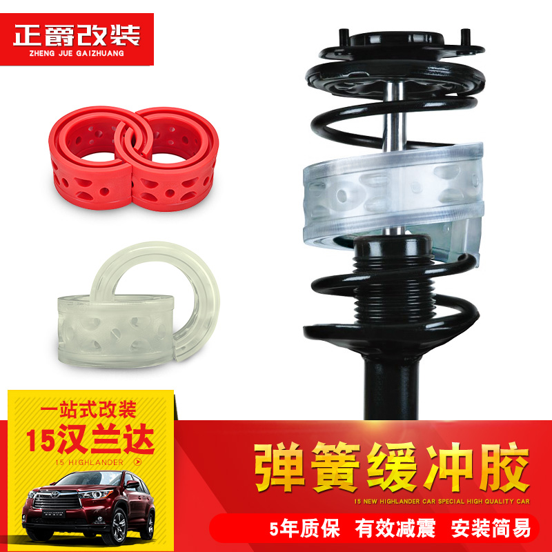 Dedicated to 2015 highlander modified shock absorbers cushion rubber shock absorber damping rubber cushion rubber elastic spring shock absorber rubber buffer