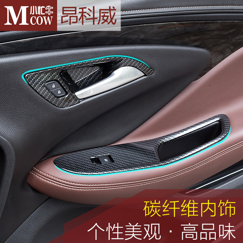 Dedicated to do keangkela ang kewei ang kewei modified door handle in the control outlet carbon fiber interior trim patch