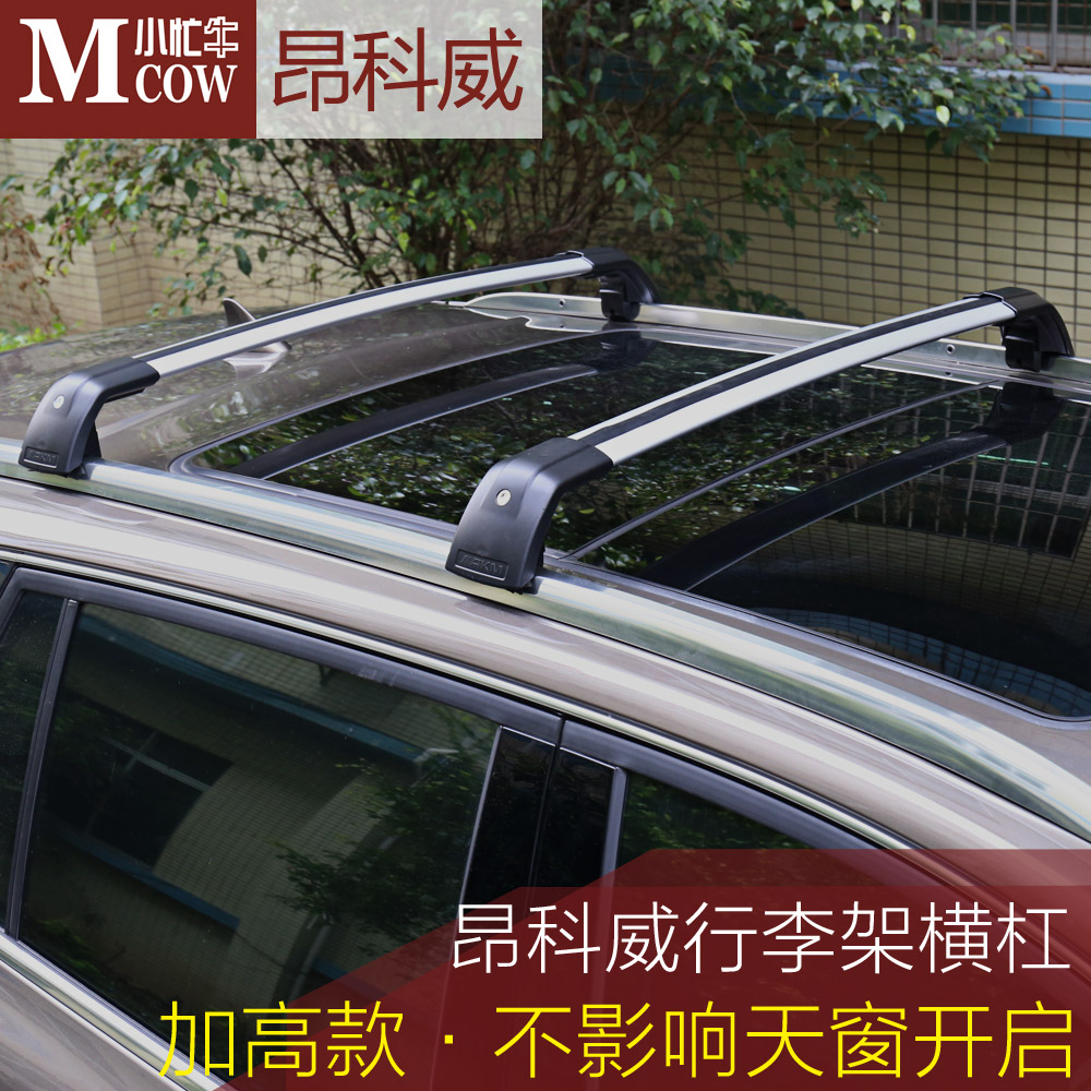 Dedicated to do keangkewei ang kewei ang kewei converted dedicated luggage rack roof rack luggage rack crossbars hengjia bars