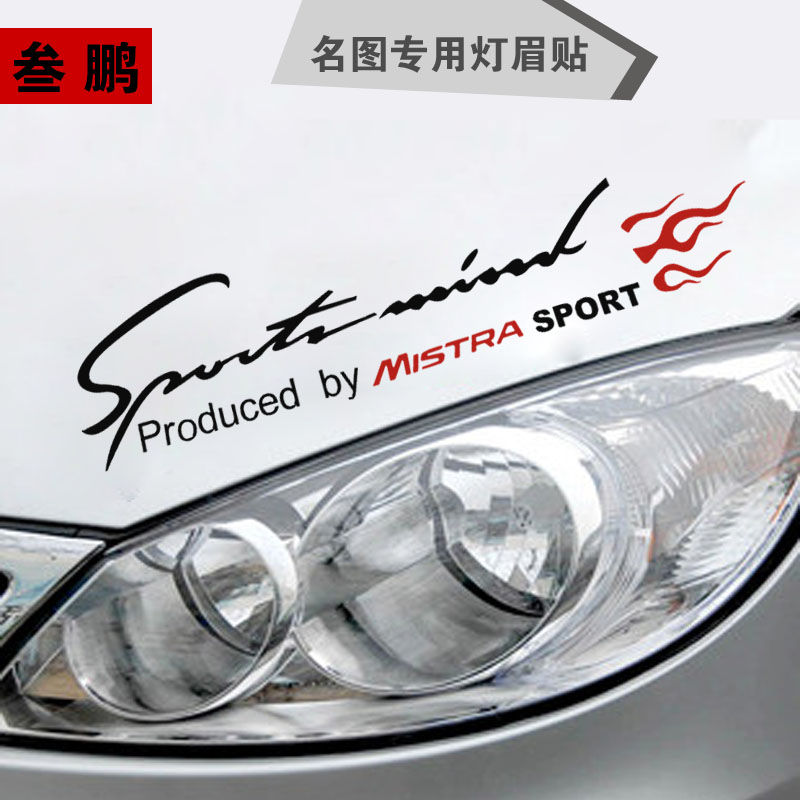 Dedicated to the modern name of the map light eyebrows stickers affixed to the front of the cited ji name figure modified car stickers decorative cover decorative stickers