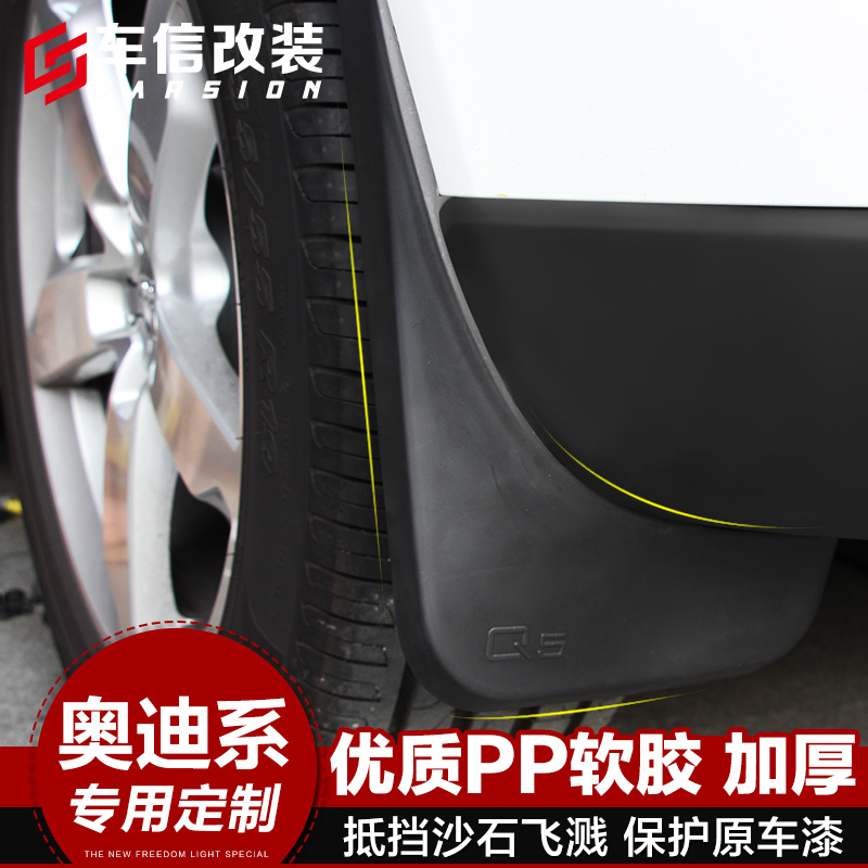 Dedicated to the new audi q5/a4l/a6l/q3/a3/q7 fender fender Rubber modified special car accessories