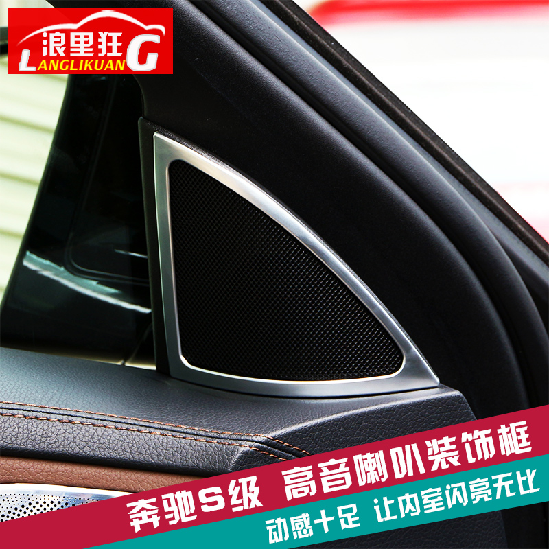 Dedicated to unhealthy benchi s level speaker decorative frame s class amg models s320 lS400l stickers sequins interior conversion