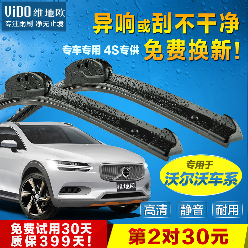Dedicated volvo xc60 s80 xc90 s40 s60l v40 v50 c30 boneless wiper wipers