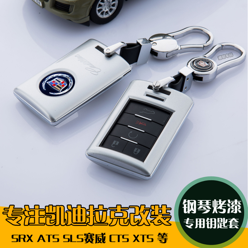 Dedicated wallets cadillac cts/sls/srx/seville ats/xts car key cover protective shell Buckle
