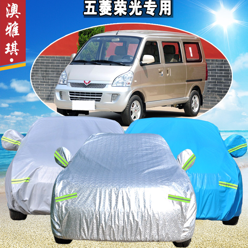 Dedicated wuling glory s sewing car hood lint thickening sun insulation car cover car cover rain and dust cloth