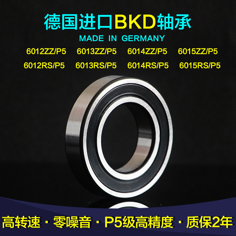Deep groove ball bearings imported from germany bkd 6012/6013/6014/6015/6805/zz/p5 level high precision