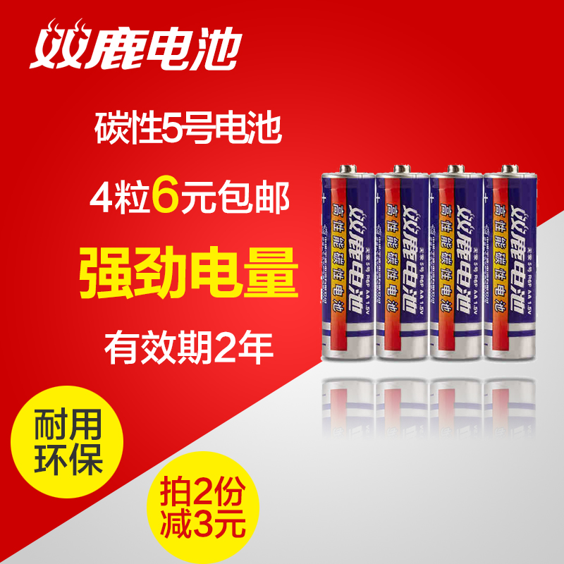 Deer battery on 5 aa batteries carbon batteries aa batteries wholesale children's toys watches with 4 40ç²many provinces Free shipping